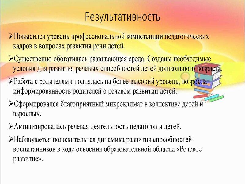 razvitie-rechi_0000013