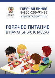 горячее питание в начальных классах 8-800-200-91-85